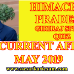 HIMACHAL PRADESH LATEST CURRENT AFFAIRS