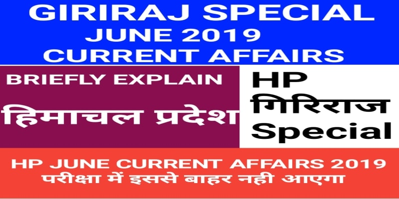 Himachal Current Affairs June 2019 | HP June Current Affairs -