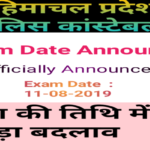 HP POLICE CONSTABLE EXAM DATE ANNOUNCED
