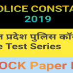 HP POLICE CONSTABLE FREE TEST SERIES