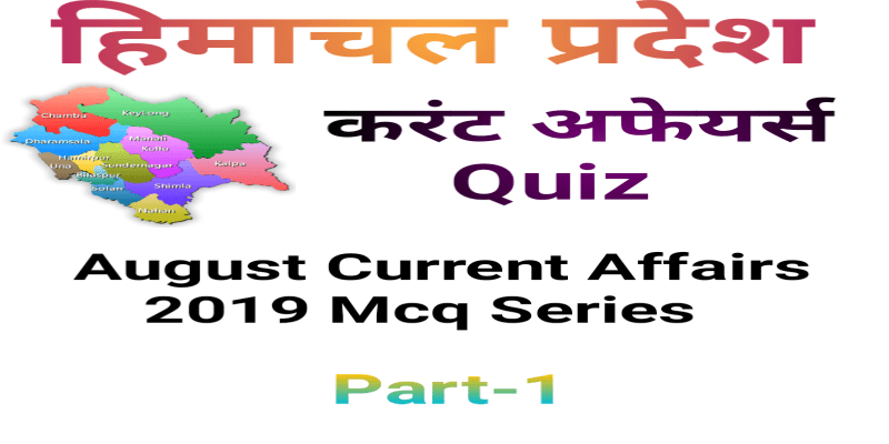 HP CURRENT AFFAIRS QUIZ AUGUST 2019