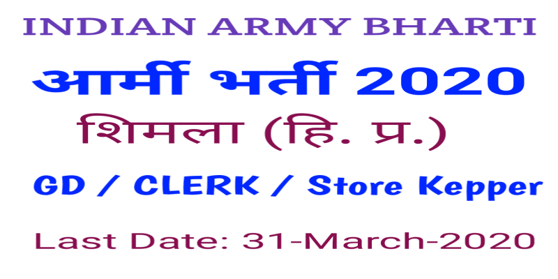 Indian Army Recruitment 2020