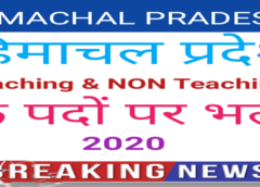 HP Recruitment Teaching & Non Teaching Staff 2020