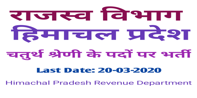 HP Revenue Department For The Post Class 4