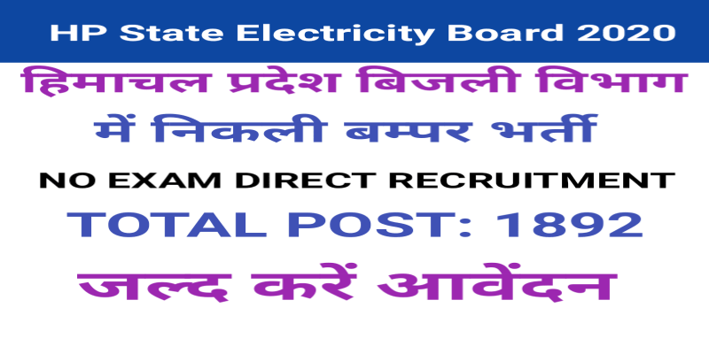 HP State Electricity Board Recruitment T Mate, Helper