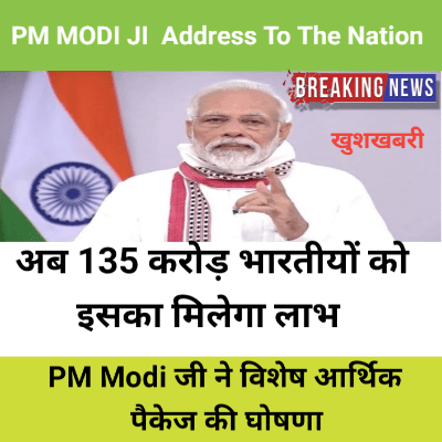 PM MODI JI ADDRESS TO THE NATION