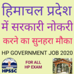 HP CEMENT FACTORY RECRUITMENT 2020