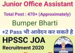 HPSSC HAMIRPUR JOA RECRUITMENT 2020