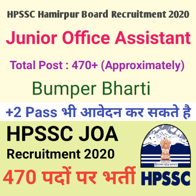 HPSSC HAMIRPUR BOARDJOA RECRUITMENT 2020